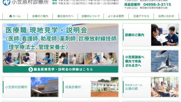 小笠原村診療所ホームページ
