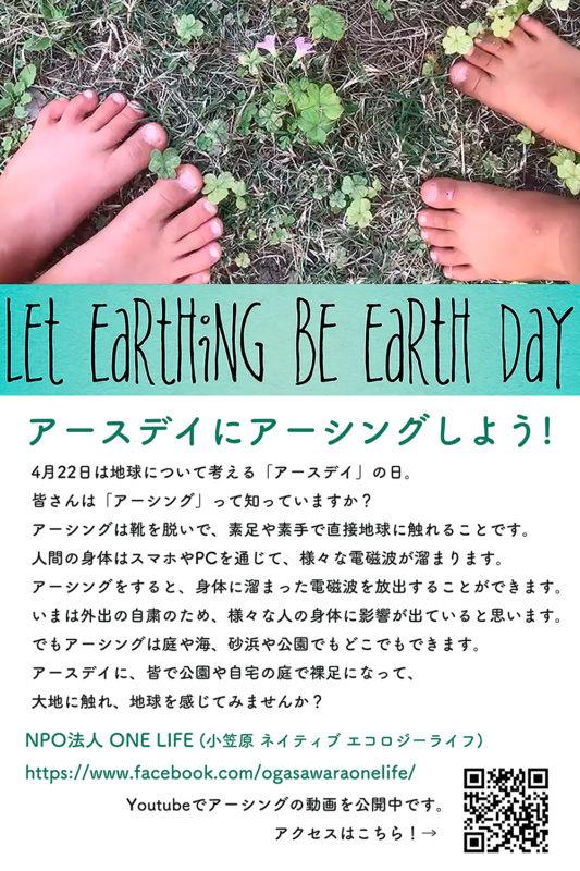 onelife_earthday