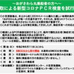 小笠原村では8月11日の東京発便から、おがさわら丸の全乗船客を対象にPCR検査が実施されます