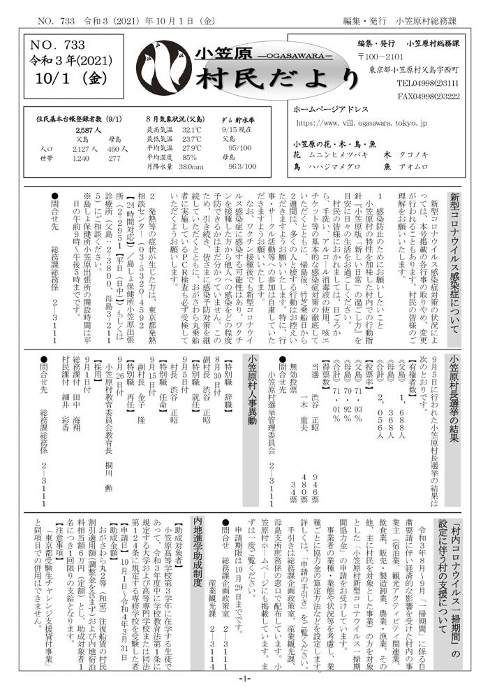 小笠原村『村民だより 2021年10月号』1ページ目