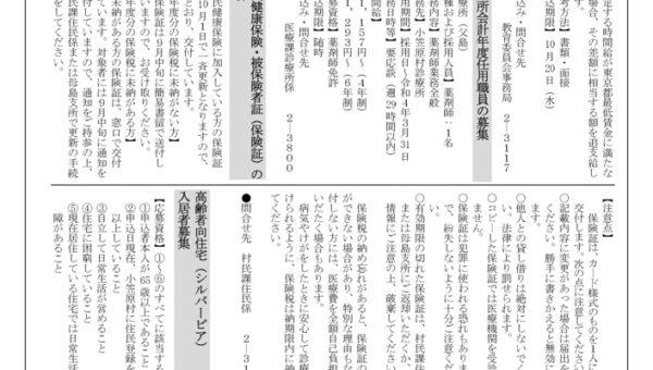 小笠原村『村民だより 2021年10月号』2ページ目