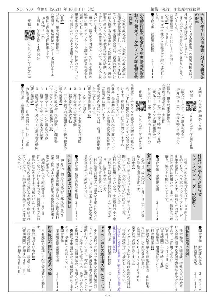 小笠原村『村民だより 2021年10月号』3ページ目