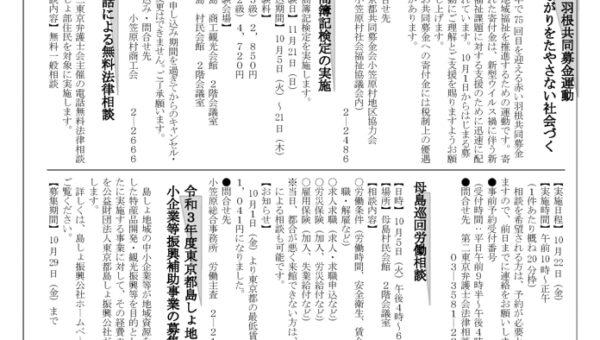 小笠原村『村民だより 2021年10月号』5ページ目