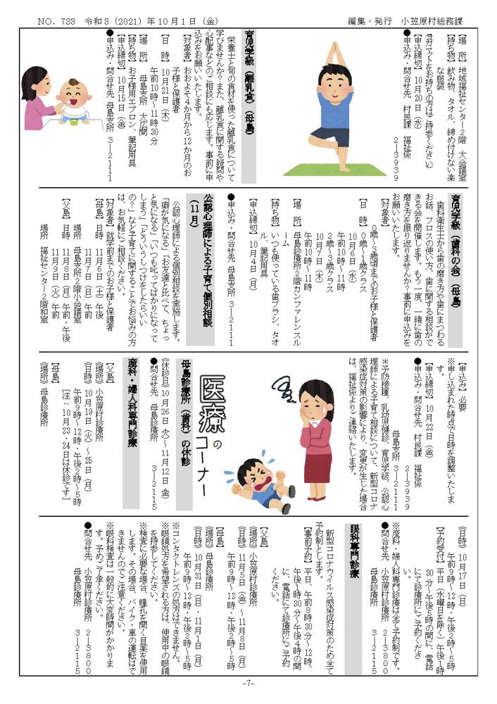 小笠原村『村民だより 2021年10月号』7ページ目