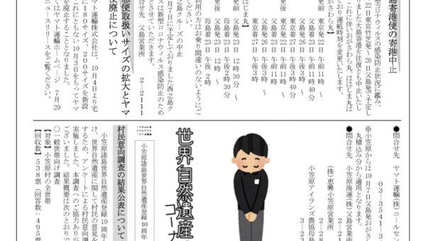 小笠原村『村民だより 2021年10月号』9ページ目