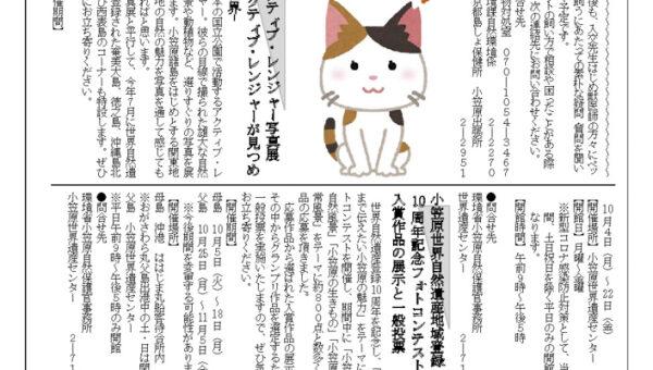 小笠原村『村民だより 2021年10月号』10ページ目