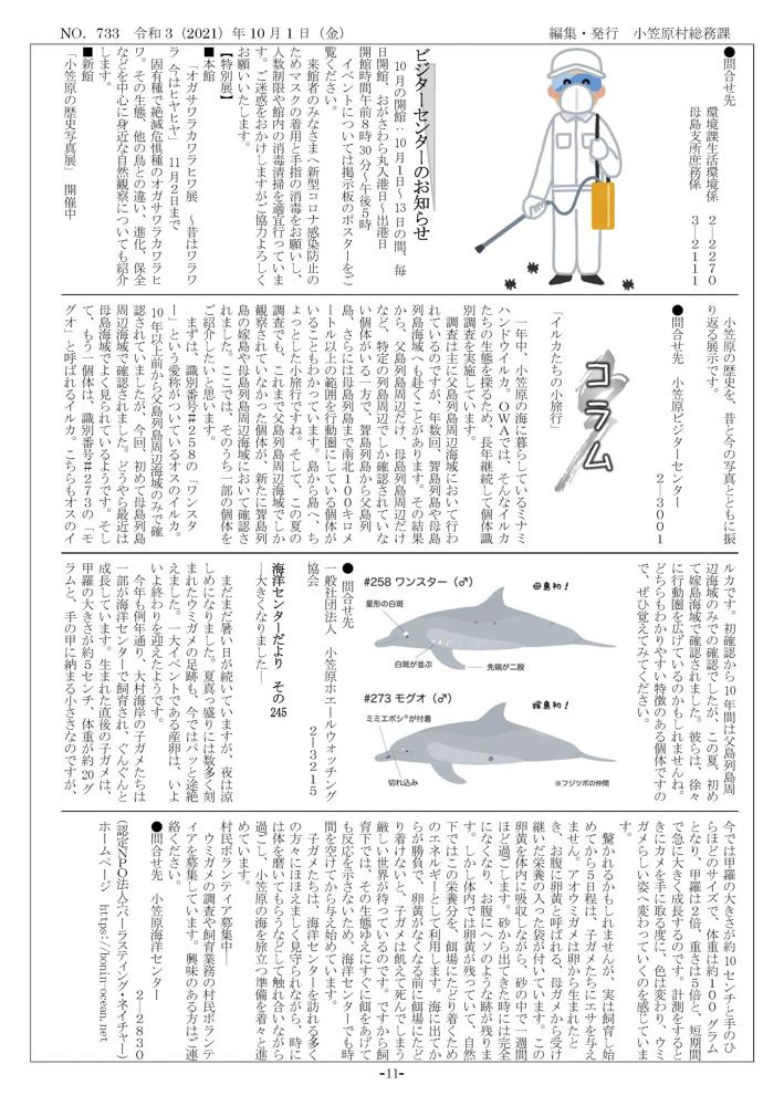 小笠原村『村民だより 2021年10月号』11ページ目
