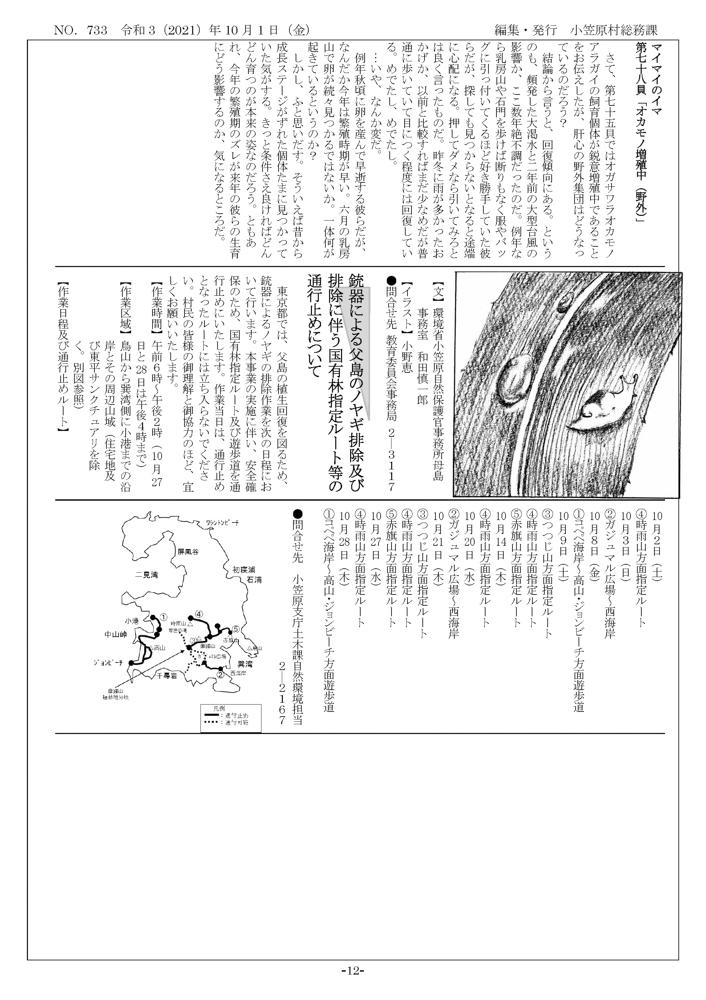 小笠原村『村民だより 2021年10月号』12ページ目