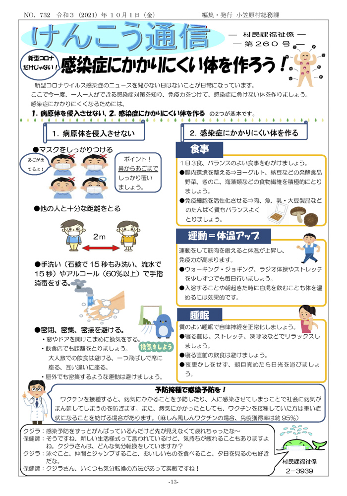 小笠原村『村民だより 2021年10月号』13ページ目