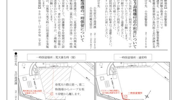 小笠原村『村民だより 2021年10月号』4ページ目