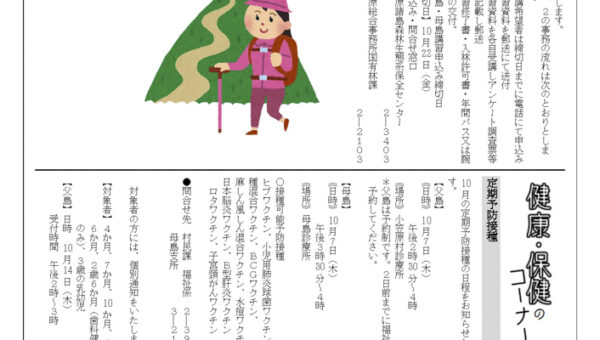 小笠原村『村民だより 2021年10月号』6ページ目