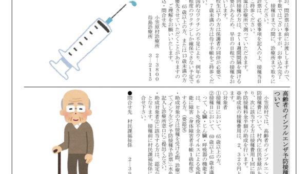 小笠原村『村民だより 2021年10月号』8ページ目