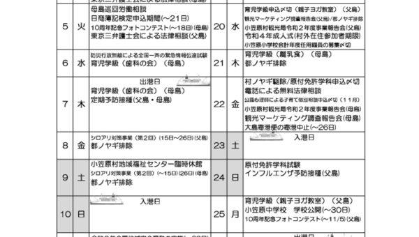 小笠原村『村民だより 2021年10月号』14ページ目